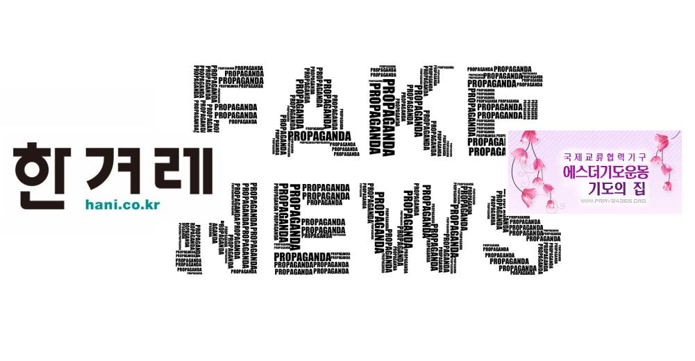 한겨레 vs. 에스더기도운동. 누가 '가짜뉴스'를 생산하고 있는가. 상식의 관점에서 보면 그 답은 자명하다.