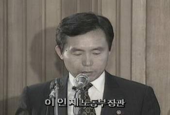 우리나라의 고용노동법은 1995년 7월 1일 시행되었고, 그 당시 노동부장관은 이인제였다. (출처: 당시 MBC뉴스 화면 캡처)