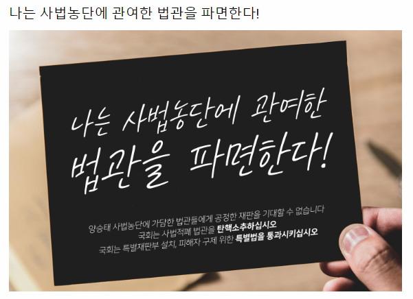 사법농단 법관 탄핵과 특별법 제정 촉구 서명
