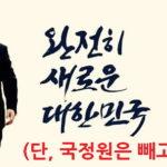 문재인 국정원 재조산하