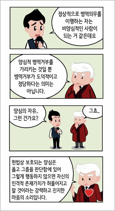 헌법재판소, 만화로 보는 결정 '제97화 총을 들지 않을 양심의 자유는 없나요?' 중에서 https://www.ccourt.go.kr/cckhome/kor/event/cartoonDec/selectCartoonDec.do