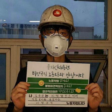 생전에 '문재인 대통령, 비정규직 노동자와 만납시다' 활동에 참여했던 고 김용균 씨.