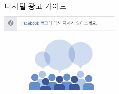 결론은 페이스북 광고?!