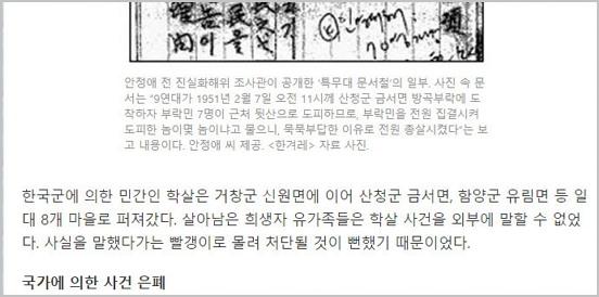 발행 당시 한겨레 기사 인터넷판. 현재는 정정됐다.