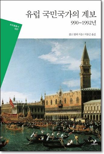 [유럽 국민국가의 계보: 990~1992년], 찰스 틸리 저/지봉근 역 | 그린비 | 2018 http://www.yes24.com/Product/goods/62089729