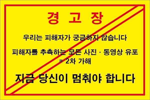 """경고장 """"우리는 피해자가 궁금하지 않습니다."""" (출처: 아하!서울시립청소년문화센터) https://m.facebook.com/ahacenter"""