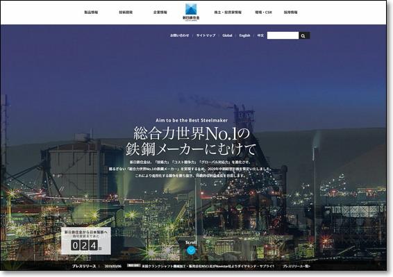 '신일철주금'주식회사는 포스코와 지분을 교차보유한 전략적 파트너이기도 하다. 세계철강협회(WSA) 발표에 따르면 2017년 기준 조강생산략 전 세계 3위다. 참고로 포스코는 5위(자료 출처: STEEL PRICE, 사진 출처: 신일철주금 홈페이지) http://www.steelprice.co.kr/news/articleView.html?idxno=17569 http://www.nssmc.com/index.html