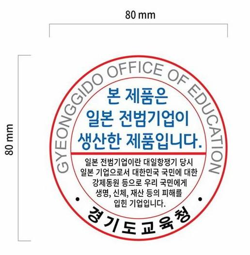 경기도의회가 추진 중인 일본 전범 기업 제품 인식표. (출처: 경기도의회)