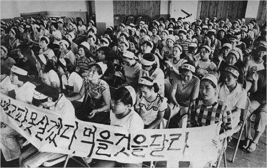 1979년 8월 9일, 가발 업체 YH무역의 여성 노동자 170여 명이 신민당사에서 농성을 벌였던 사건. 이 사건을 시발점으로 당시 신민당 총재였던 김영상이 총재 직무를 정지당한 뒤 국회의원에서 제명됐고, 부마항쟁이 촉발됐으며, 결국 10.26의 도화선이 되었다.