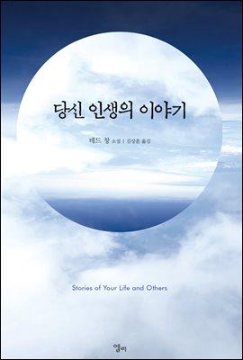 SF 소설 작가 테드 창의 걸작으로 평가받는 '당신 인생의 이야기' (김상훈 역, 엘리, 2016)