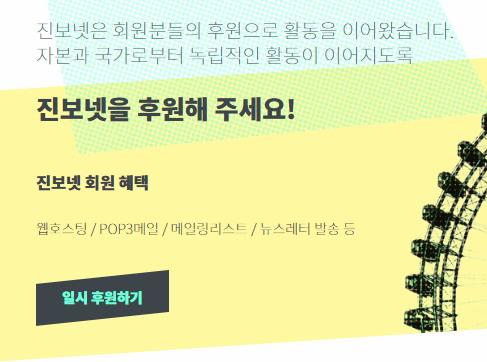 진보넷 후원 페이지 https://www.jinbo.net/join