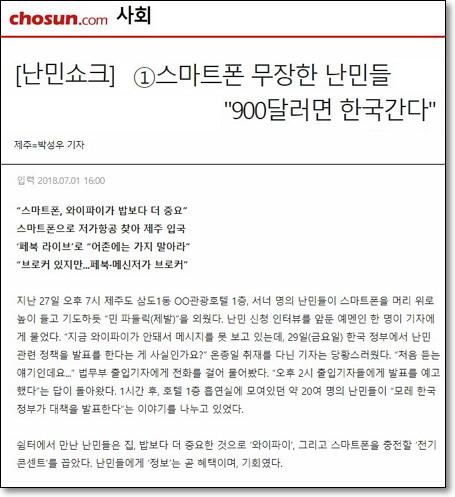 """조선일보, [난민쇼크]①스마트폰 무장한 난민들 """"900달러면 한국간다"""" http://news.chosun.com/site/data/html_dir/2018/07/01/2018070100683.html"""