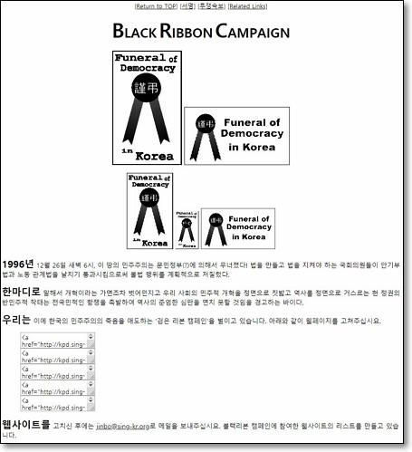 노동법 날치기 반대 총파업의 진실을 알리고 총파업 지지를 표하며, 김영삼 정부의 반민주주적 폭거를 비판하기 위한 '블랙리본' 캠페인 http://strike.nodong.net/strike9697/blackribbon.html