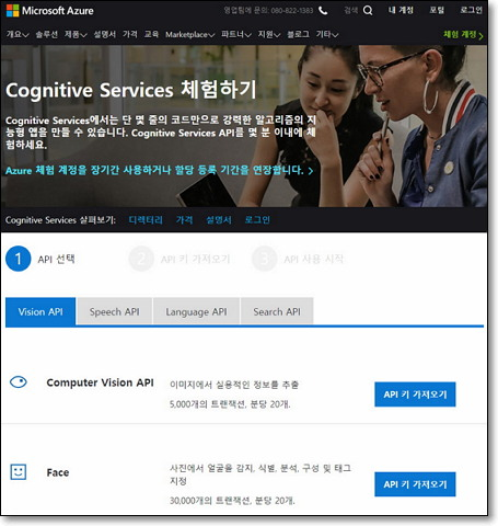 Cognitive Services는 Microsoft AI Platform Service의 일부다. https://azure.microsoft.com/ko-kr/try/cognitive-services/