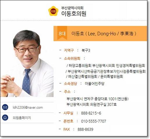 전근대적인 사고방식과 발언으로 정치혐오와 세수저항을 조장하는 발언을 한 이동호 부산광역시 의원. (출처: 부산광역시의회) http://council.busan.go.kr/leedongho/profile