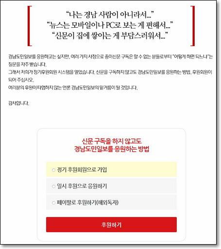 경남도민일보 후원 페이지. 후원 페이지는 물론이고, 모든 인터넷과 모바일 기사 하단에 있다. http://www.idomin.com/?mod=company&act=support