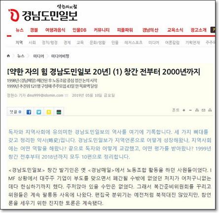 경남도민일보 20년 기념 기획기사
