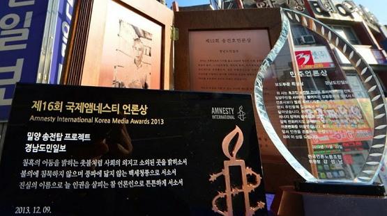 '약한 자의 힘'을 사훈으로 삼은 경남도민일보는 송건호언론상, 국제엠네스티언론상, 민주언론상을 받았다.