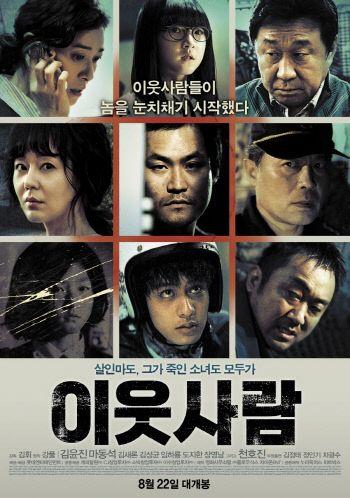 이웃사람 (2012, 김휘)