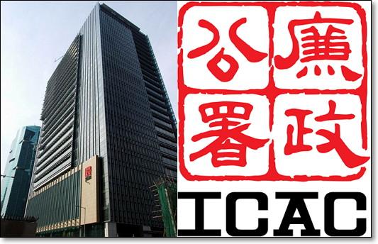 노스 포인트에 있는 염정공서(ICAC) 본부 빌딩(좌, 출처: 위키미디어 공용). 염정공서는 1,200여 명의 직원이 근무하고, 부패 혐의자를 영장 없이 체포하고, 48시간 동안 구금할 수 있는 수사권한을 가진다.