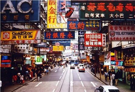 홍콩의 간판
