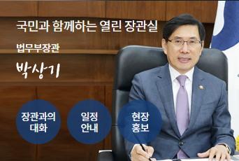 박상기 법무부장관. 국민과 함께? 법무부 출입 기자들마저 함께하기를 거부했다. (출처: 법무부) http://www.moj.go.kr/moj/index.do