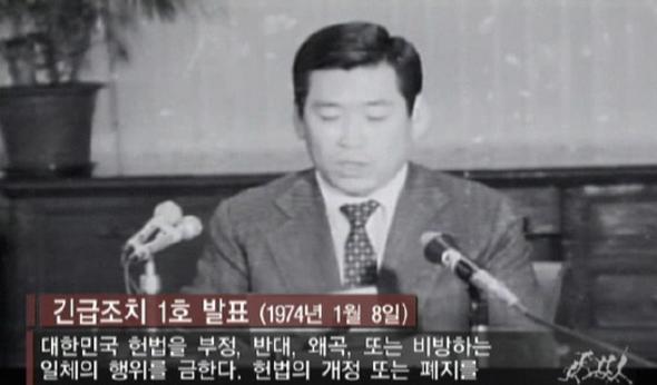 """1974년 1월 8일 TV를 통해 이른바 '긴급조치 1호'를 발표하는 김성진 당시 문화공보부 장관의 모습, 당시 김지하 시인은 긴급조치를 소재로 한 시 '1974년 1월'을 썼고, 그 시는 이렇게 시작한다. """"1974년 1월을 죽음이라 부르자 오후의 거리, 방송을 듣고 사라지던 네 눈 속의 빛을 죽음이라 부르자"""""""