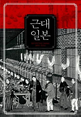 근대 일본, 이안 부루마 저 / 최은봉 역 | 을유문화사 | 2004년 04월 30일 http://www.yes24.com/Product/goods/1382654