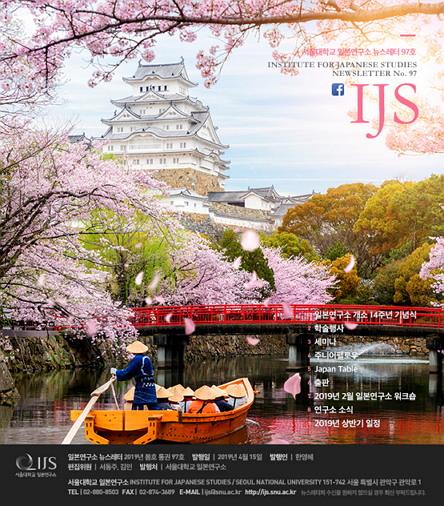 서울대학교 일본연구소 뉴스레터(97호) 표지
