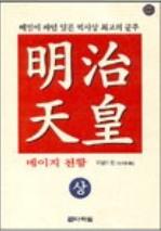 명치천황, 도널드 킨, 다락원 (2002)