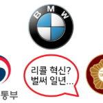 BMW 화재 사태 당시 정부와 국회