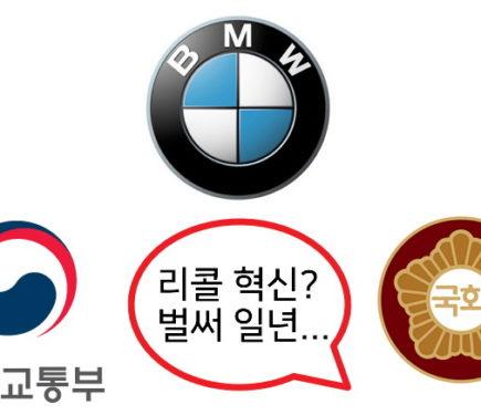 BMW 사태의 교훈? 1년째 잠자는 리콜 혁신안