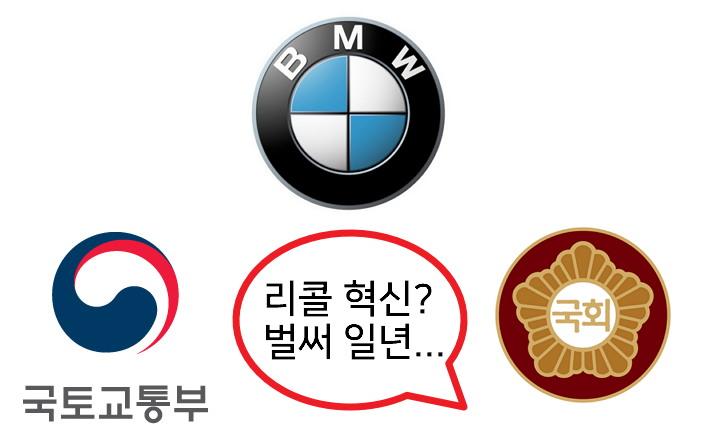 BMW 화재 사태 당시 정부와 국회는 한 목소리로 리콜 제도 혁신을 약속했다. 하지만 그렇게 1년이 다시 지났다...