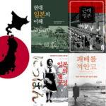 이해할 수 없지만 알아야 할 일본에 관한 책 6권