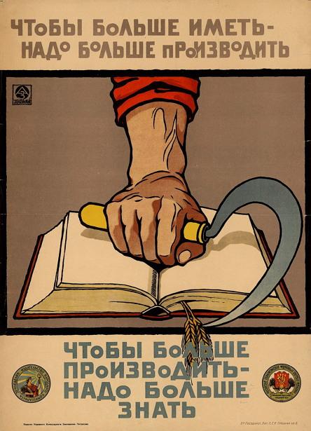 """1920년 제작된 소련의 계몽 포스터: """"더 많은 것을 얻으려면 더 많은 것을 생산해야합니다. 더 많은 것을 생산하려면 더 많은 것을 알아야합니다."""""""