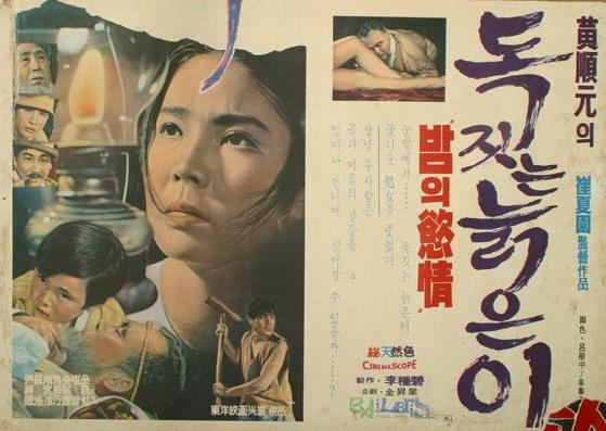 독 짓는 늙은이 (최하원, 1969)