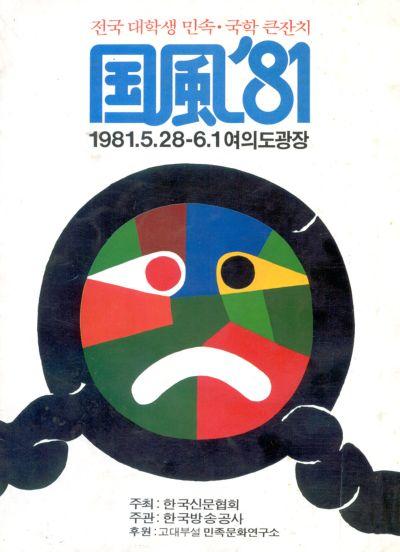 제5공화국의 관변 축제 '국풍81'