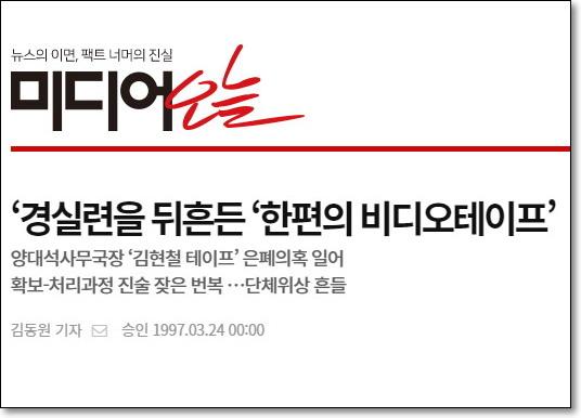 1997년 경실련 김현철 비디오테이프 은폐 의혹을 보도한 미디어오늘의 기사