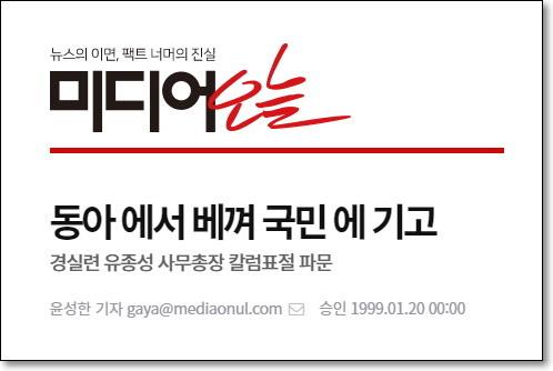 1999년 1월 당시 경실련 사무총장 유종성 칼럼 표절 사건을 보도한 미디어오늘 기사 http://www.mediatoday.co.kr/news/articleView.html?idxno=2088