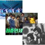 80년대에 관한 두 가지 의문, '젊음'과 '3S'