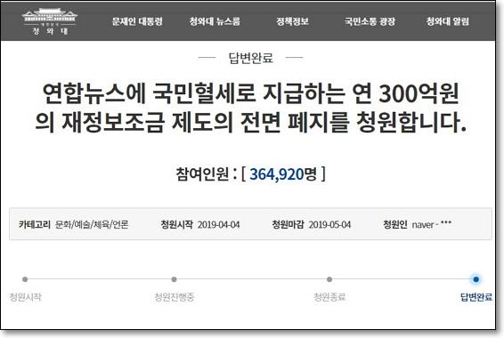 연 300억 원이 넘는 연합뉴스의 재정보조금 폐지를 청원하는 청와대 국민청원 게시물 https://www1.president.go.kr/petitions/579401
