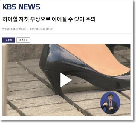 밋밋한 보도블록을 요구하는 이유? 하이힐이 끼니까. (출처: KBS) http://mn.kbs.co.kr/news/view.do?ncd=2645250