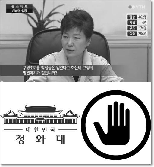 박근혜 세월호