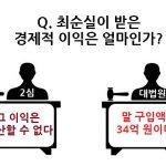 최순실 박근혜 이재용