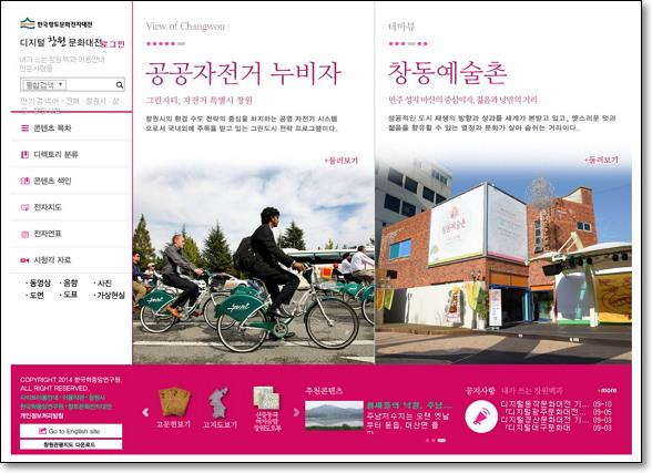 디지털창원문화대전 http://changwon.grandculture.net/?local=changwon