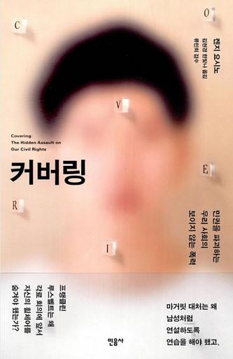 커버링, 켄지 요시노 저/김현경, 한빛나, 류민희 역 | 민음사 | 2017년 10월 20일