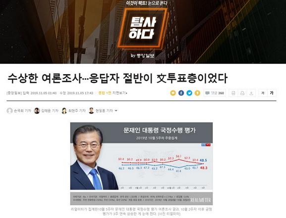중앙일보, 수상한 여론조사...응답자 절반이 문투표층이었다