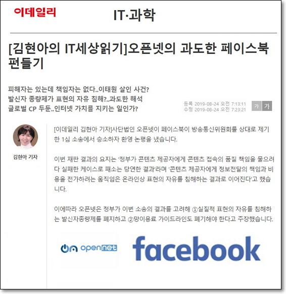 """""""오픈넷의 과도한 페이스북 편들기"""" 2019년 8월 24일 자 이데일리 기사 캡쳐 https://coinlab.edaily.co.kr/news/read?newsId=01216886622590600&mediaCodeNo=257"""