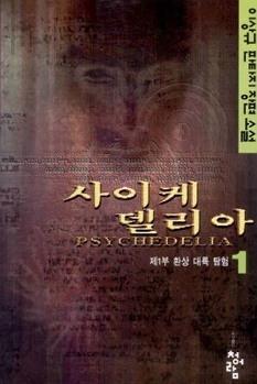 '이고깽' 판타지소설의 시조로 불리는 사이케델리아(2001)