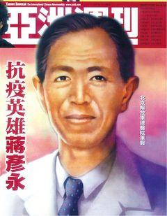 장옌용(蔣彦永) 박사는 2003년 4월 중국 국영 CCTV에 사스를 알렸지만, CCTV는 이를 보도하지 않았고, 서방 언론을 통해 전 세계에 전해졌다. 이후 장박사는 45일간 구금됐고, 이후 8개월 동안 가택연금을 당했다. 이후 가택연금 이후에도 장 박사의 활동에 대한 중국 정부의 제한 조치는 계속됐다. 장옌융은 2004년 막사이사이상을 수상했다. (출처: 이미지는 장옌융을 2003년 아시아 인물로 선정한 홍콩 아주주간 표지)